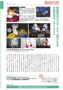 雑誌掲載記事 2008年5月